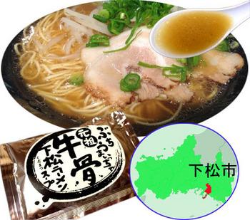 ぎゅうこつラーメン11.jpg