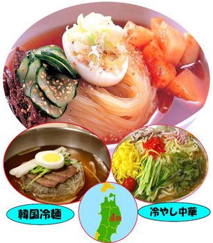 もりおか冷麺1.jpg
